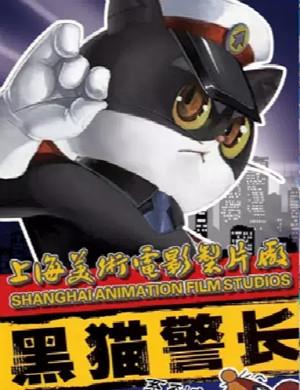 儿童剧黑猫警长天津站