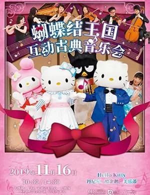 Hello Kitty上?;ザ衾只? width=