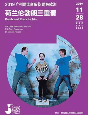 伦勃朗三重奏广州音乐会