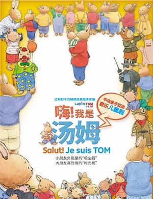 儿童剧嗨我是汤姆上海站