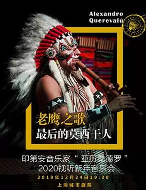 亚历桑德罗上海音乐会