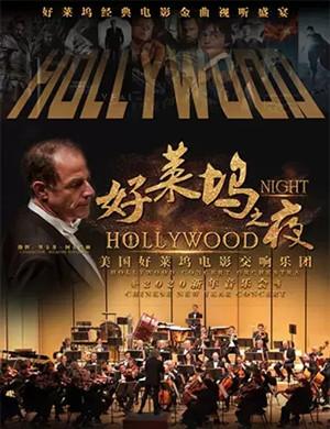 好萊塢電影交響樂團天津音樂會