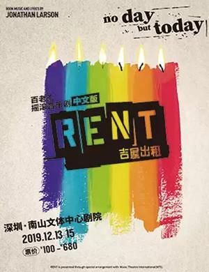 音乐剧吉屋出租RENT深圳站