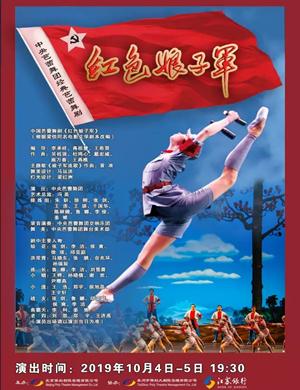 芭蕾舞剧红色娘子军泰州站