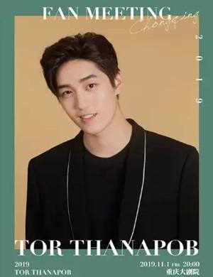 Tor Thanapob重庆见面会