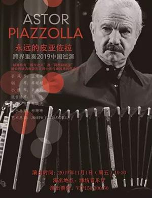 跨界重奏乐团潍坊音乐会