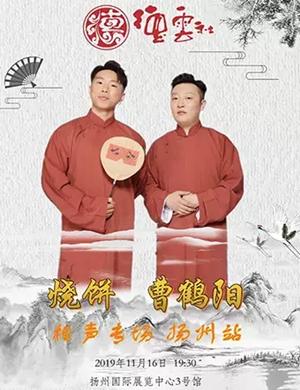燒餅曹鶴陽揚州相聲專場
