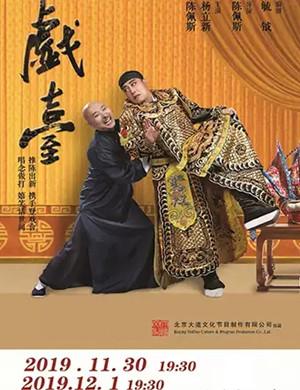 話劇戲臺南通站