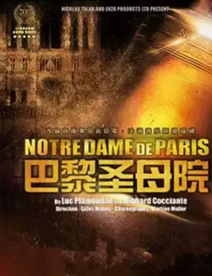 音樂劇巴黎圣母院成都站