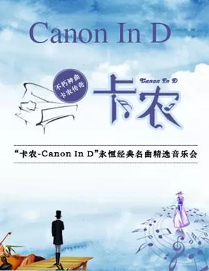 卡農Canon In D成都音樂會