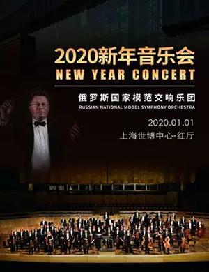 俄羅斯國家交響樂團上海音樂會
