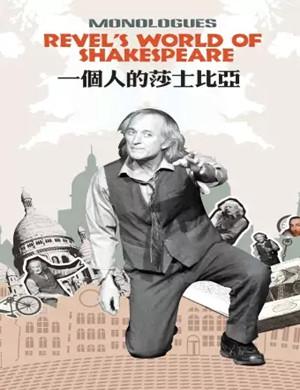 話劇一個人的莎士比亞北京站