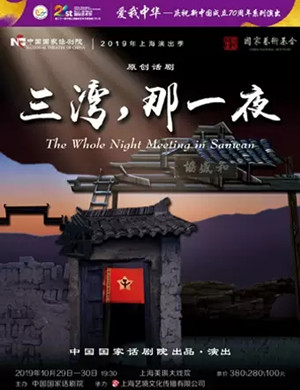 话剧三湾那一夜上海站