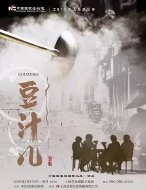 話劇豆汁兒上海站