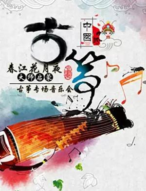 春江花月夜上海古箏音樂會