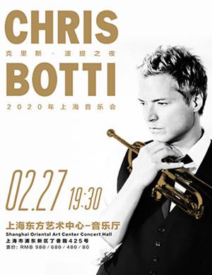 克里斯波提上海音樂會