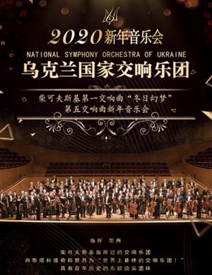 烏克蘭國家交響樂團上海音樂會
