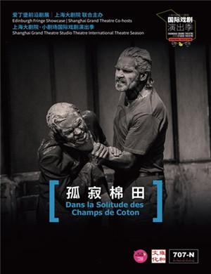 話劇孤寂棉田上海站