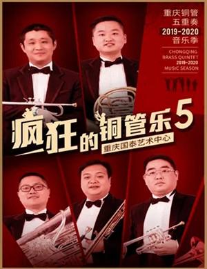 重慶銅管五重奏重慶音樂會
