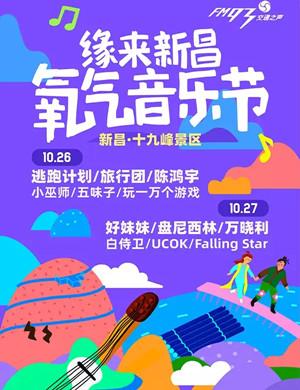 绍兴氧气音乐节