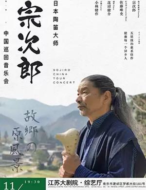 宗次郎南京音樂會