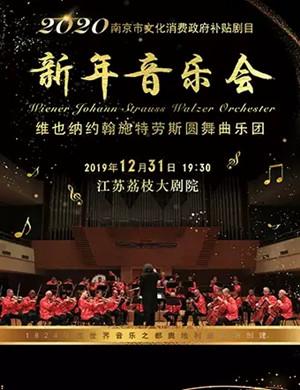 维也纳施特劳斯乐团南京音乐会