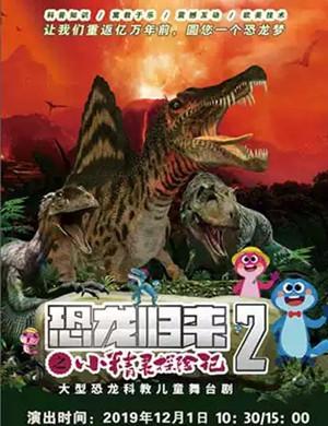 兒童劇恐龍歸來南京站