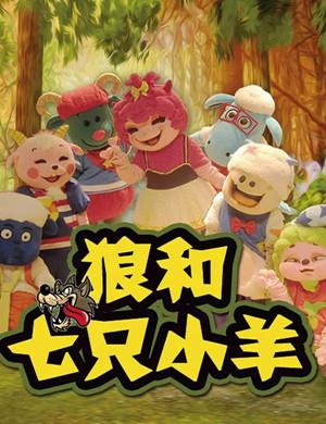 儿童剧狼和七只小羊杭州站