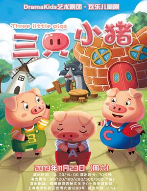 兒童劇三只小豬上海站