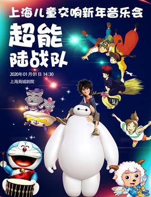 超能陸戰隊上海音樂會