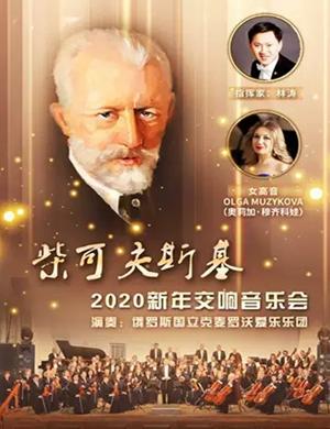 柴可夫斯基秦皇岛新年音乐会