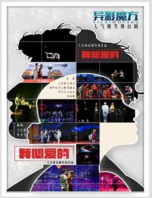 舞台剧我心爱的郑州站