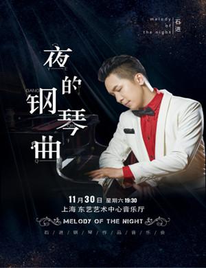石進上海音樂會