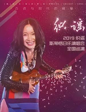 斯琴格日樂舟山演唱會