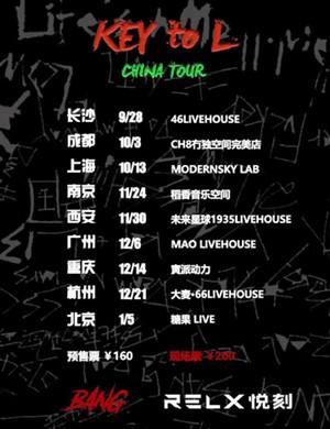 2020刘聪北京演唱会