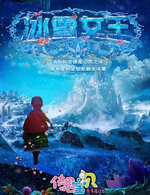 舞臺劇冰雪奇緣南京站