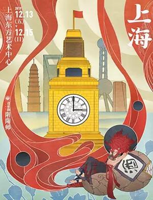 音樂劇陰陽師上海站