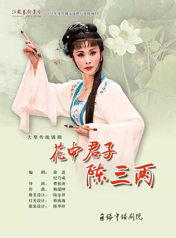 錫劇花中君子陳三兩常州站