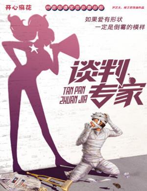 舞臺劇談判專家北京站