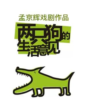 話劇兩只狗的生活意見上海站