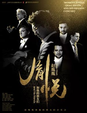 赵胤胤珠海音乐会