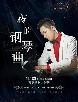 石進南京鋼琴音樂會