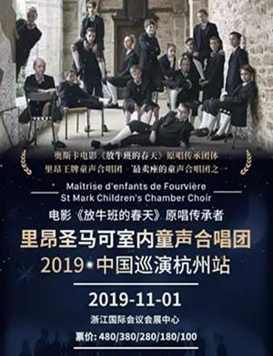 圣马可童声合唱团杭州音乐会