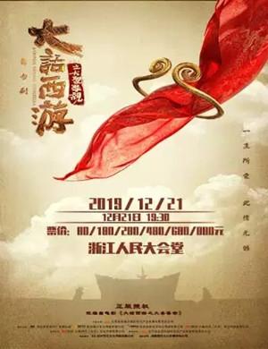 舞台剧大话西游杭州站