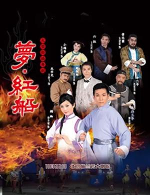 粵劇夢紅船北京站