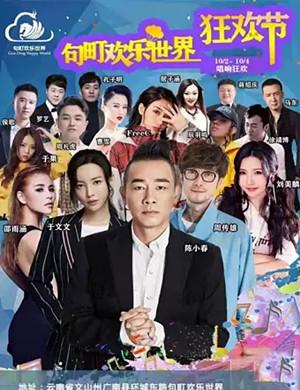 2019广南欢乐世界狂欢节
