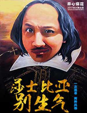 舞臺劇莎士比亞別生氣北京站