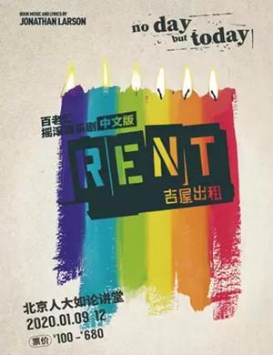 音樂劇吉屋出租RENT北京站
