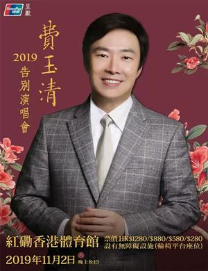 费玉清香港演唱会
