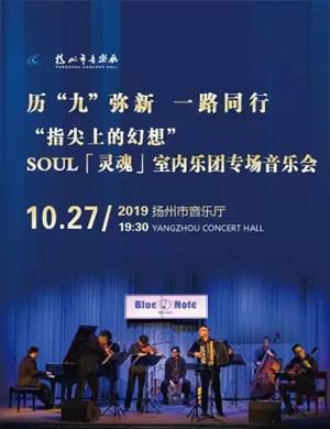 SOUL室内乐团扬州音乐会